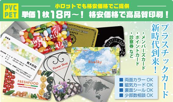 プラスチックカード印刷・PVCカード,診察券印刷