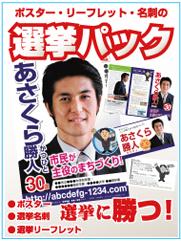 茨城県の印刷会社梶本の選挙パック